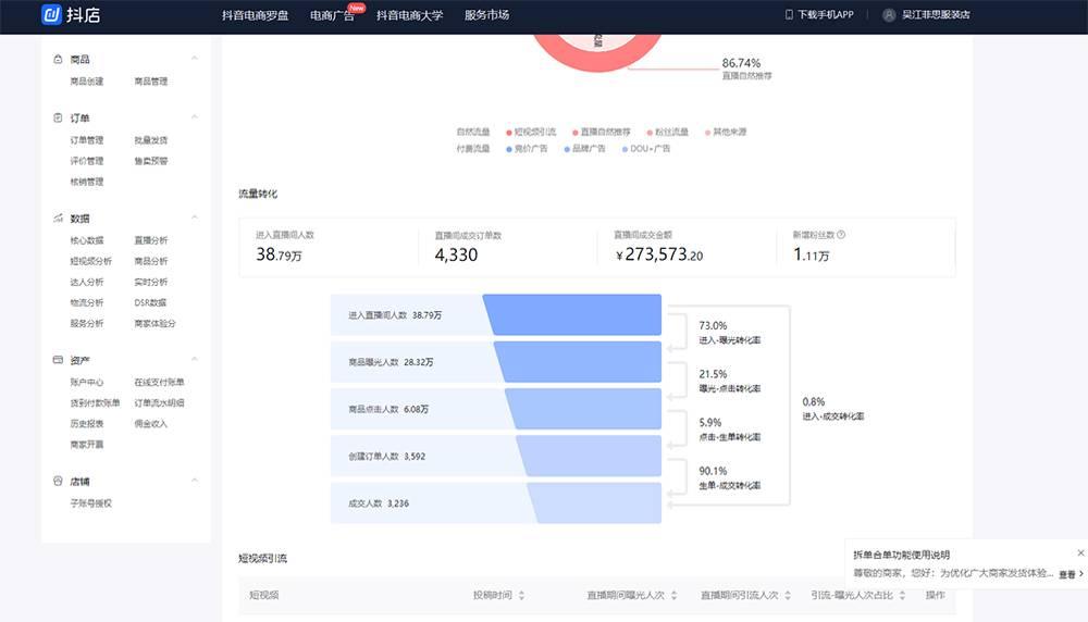 抖音账号交易买卖数据截图4
